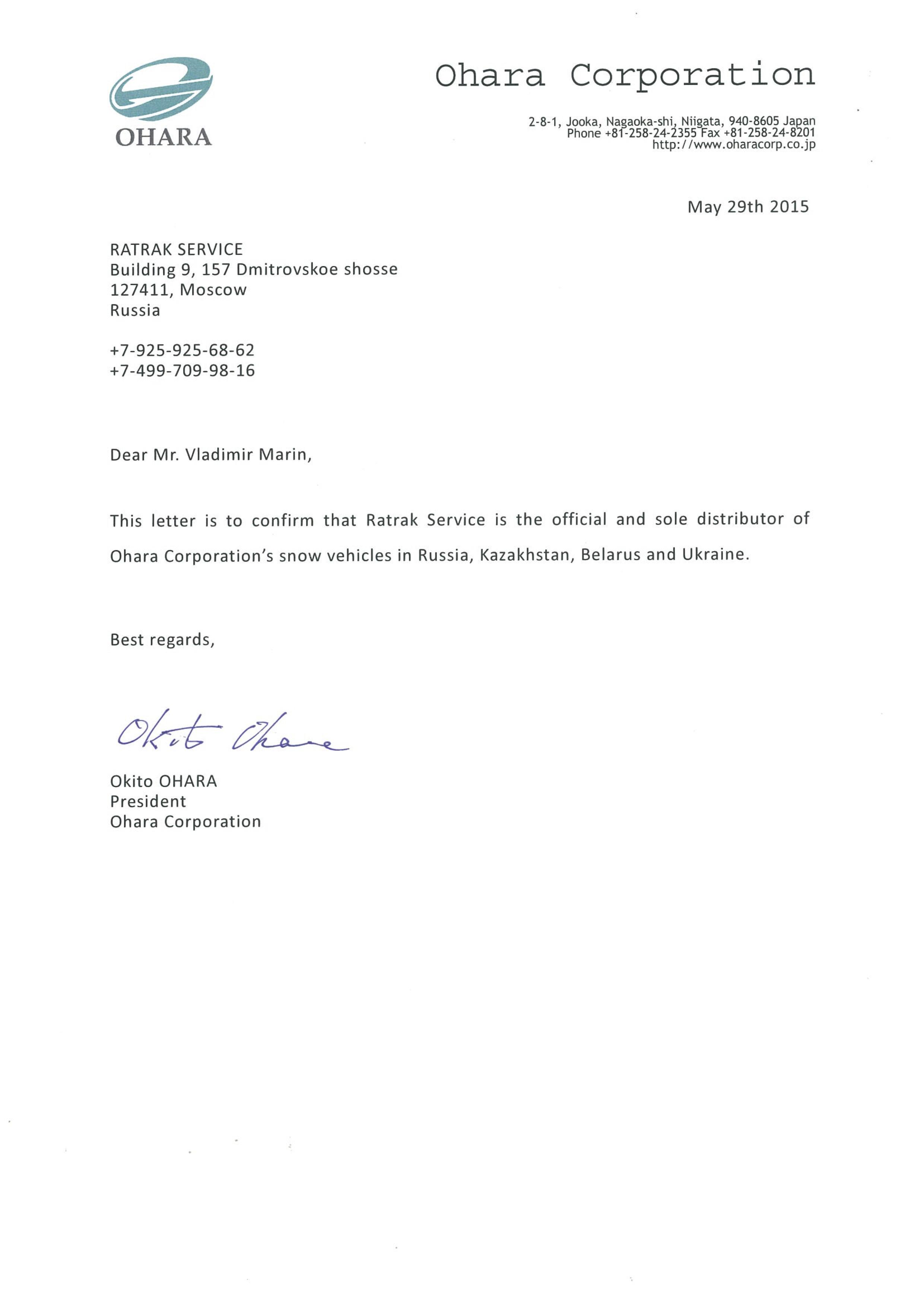 Сертификаты на ратраки и другое оборудование